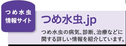 つめ水虫情報サイト つめ水虫.jp つめ水虫の病気、診断、治療などに関する詳しい情報を紹介しています。